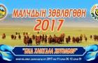 """""""МАЛЧДЫН ЗӨВЛӨГӨӨН-2017"""" БОЛНО"""
