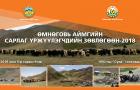 """Өмнөговь аймгийн """"Сарлаг үржүүлэгчдийн зөвлөгөөн"""" зохион байгуулагдана"""